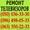 Ремонт телевизоров в Николаеве. Мастер по ремонту телевизора на дому Николаев. #1114151