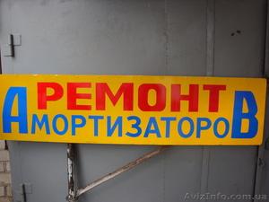 Ремонт амортизаторов - Изображение #1, Объявление #18523