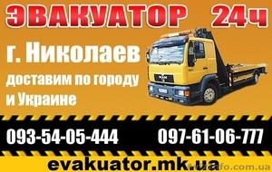 Эвакуатор Николаев 24ч - Изображение #1, Объявление #649679