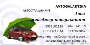 Автострахование , поможет вам избежать проблем - Изображение #1, Объявление #1150574