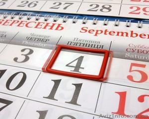 Курсоры (окошки, бегунки) для календарей, 1000 шт. - Изображение #1, Объявление #1283431