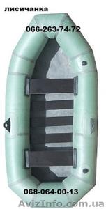 Николаев, Баштанка лодку резиновую или пвх надувную купить по выгодной цене - Изображение #2, Объявление #1454776