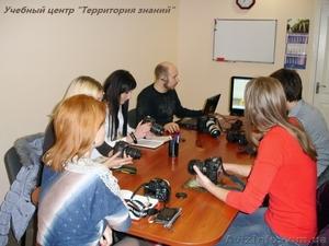 Курсы фотографии в Николаеве УЦ Территория Знаний - Изображение #2, Объявление #1633486
