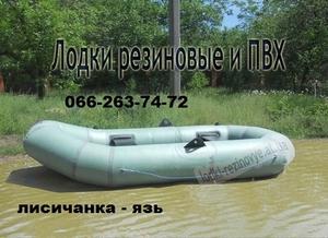 Николаев, Баштанка лодку резиновую или пвх надувную купить по выгодной цене - Изображение #3, Объявление #1454776
