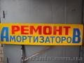 Ремонт амортизаторов