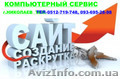 Cоздание сайта Николаев