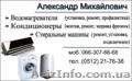 УСТАНОВКА КОНДИЦИОНЕРОВ / Николаев