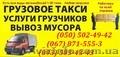 Грузовые перевозки двигателей Николаев. Перевозка запчастей в Николаеве