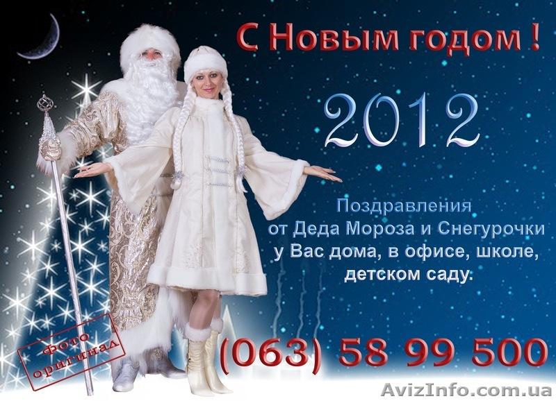 Новогоднее поздравление снегурочки на дому