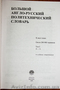 Продается Большой Англо-Русский Политехнический словарь в 2х томах на 200 000 сл