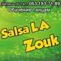 Студия танцев Bailamos - Salsa LA,  Zouk - Новый набор