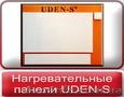 UDEN-S энергосберегающее автономное электрическое отопление Николаев