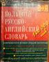 Продается Большой Русско-Английский словарь на 160 тысяч слов,  105 грн