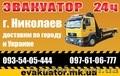 Эвакуатор Николаев 24ч