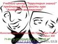Курсы Актёрского мастерства  (Николаев)
