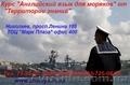 Английский язык для моряков в Николаеве