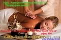Курсы Антицеллюлитного массажа  (Николаев), Объявление #743461