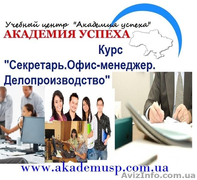 Досуг, курсы повышения квалификации для секретарей делопроизводителей в москве производители, зарекомендовавшие