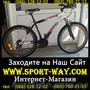 Продам Горный Велосипед Ardis Force MTB