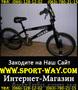 Продам Велосипед Ardis Freestyle Maverick 20 Bmx