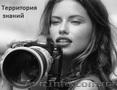 Курсы Фотографии. Компьютерная обработка фото. Территория Знаний