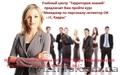 Курсы Менеджер по персоналу + Инспектор ОК + 1С:Кадры в Николаеве., Объявление #777244