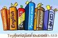 Курсы испанского языка от Территории знаний