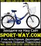 Купить Складной велосипед  Десна 24 можно у нас---