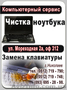 РЕМОНТ НОУТБУКОВ ASUS,  ACER , SAMSUNG В НИКОЛАЕВЕ