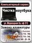 Ремонт ноутбука в Николаеве.