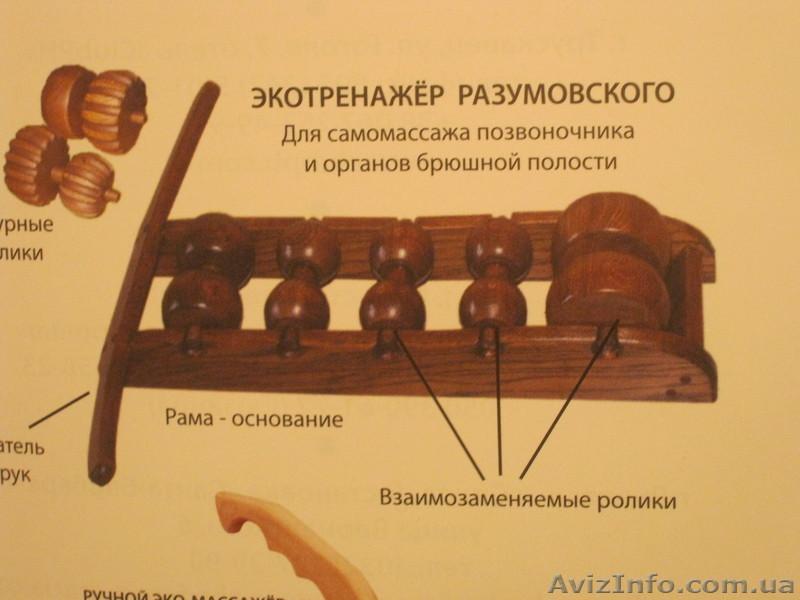 Эко-массажер Разумовского Тремасс купить в Москве