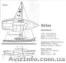 Трейлерная яхта Sirius 21