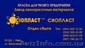 Эмаль Хв-16 Эмаль*4/Эмаль Пф-1126 Эмаль+6/Эмаль Хс-720 Эмаль+/Производим  1.1.1.