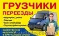 Услуги грузчиков, разнорабочие:круглосуточно и без выходных