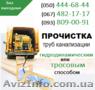Прочистка канализации Николаев. Чистка труб,  прочистка канализации в Николаеве