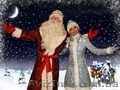 Дед Мороз и Снегурочка на Вашем празднике.