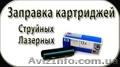 Заправка картриджей для струйных принтеров  в Николаеве
