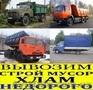 Вывоз строительного мусора Николаев. ГАЗель,  ЗиЛ,  КАМАЗ