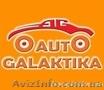 АвтоГалактика,  покупка,  продажа авто