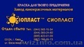 эмаль ХВ-785+ХВ-785 эмаль ХС-710+ХС-759,  ХС-717 от  производителя- Эмаль ХВ-124