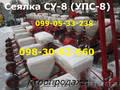 Цена/продажа сеялка СУ-8 пропашная как УПС-8(аналог) универсальная точного высев