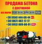 Купить бетон Николаев,  цена,  с доставкой в Николаеве