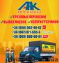 Перевозка мебели Николаев, перевозка вещей по Николаеву, грузчики недорого, Объявление #1477623