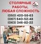 Столярные работы Николаев,  столярная мастерская в Николаеве