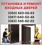Металлические входные двери Николаев,  входные двери купить,  установка