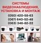 Камеры видеонаблюдения в Николаеве,  установка камер Николаев