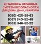 Установка сигнализации Николаев. Охранная сигнализация в Николаеве