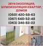 Шумоизоляция Николаев. Шумоизоляция цена по Николаеву.
