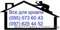 Кровельные работы в Николаеве крыша любой сложности
