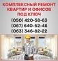 Ремонт квартир Николаев  ремонт под ключ в Николаеве